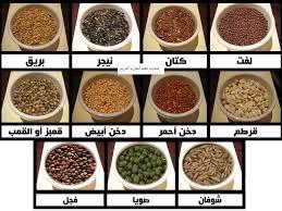 شراء بذور متنوعة
