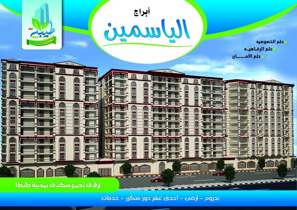 شراء ابراج الياسمين طنطا- مصر