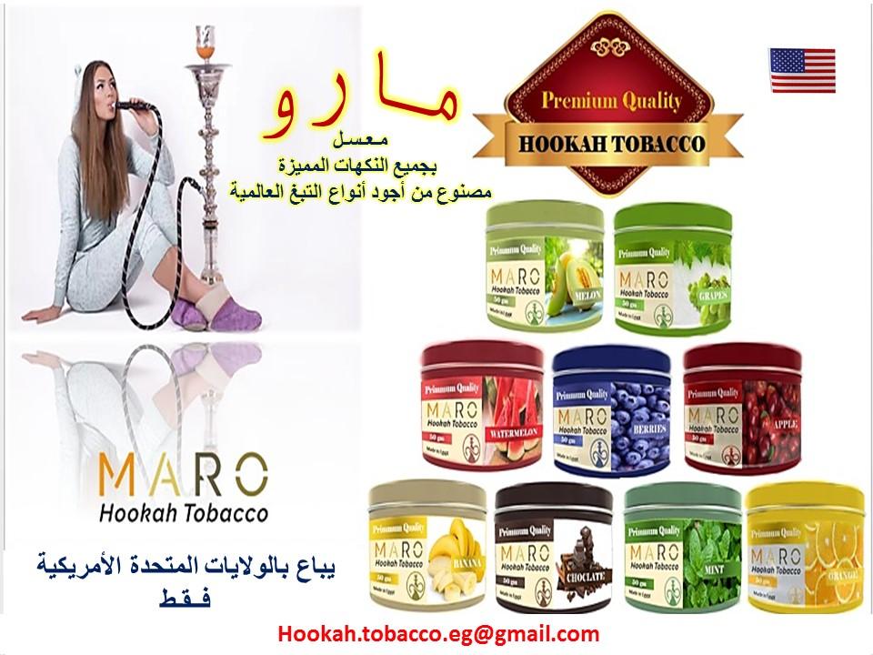 شراء تبغ المعسل للشيشة جاهز للتصدير لجميع انحاء العالم