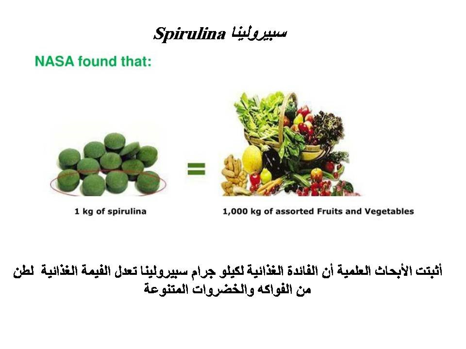 Buy One Kg of spirulina equivalent ton of nutritional value in the Fruits and Vegetables