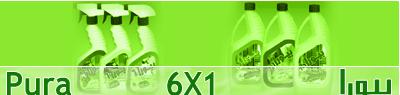 شراء بيـــــــــــــورا 6× 1 للأغراض المنزلية العامة حماية - نظافة - وقاية - امان