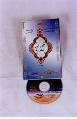شراء القرآن الكريم.