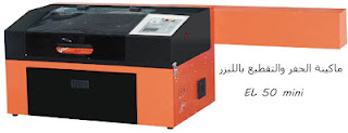 شراء ماكينة الحفر والتقطيع بالليزر الميني (EL 50 mini)