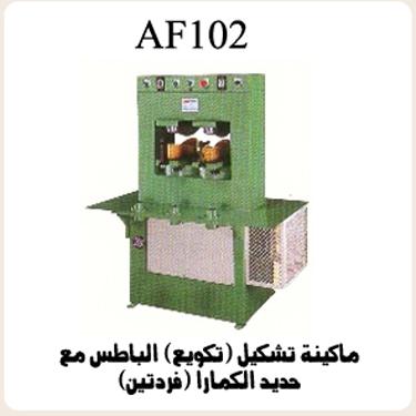 شراء AF102