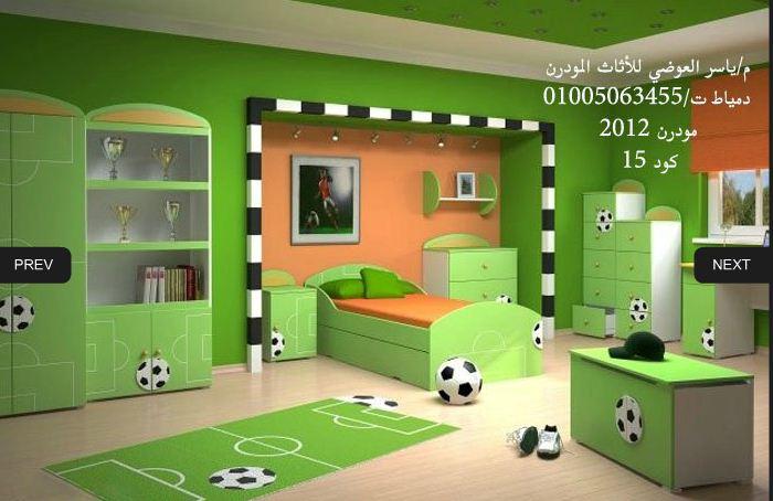 غرف الاطفال شراء في دمياط الجديدة