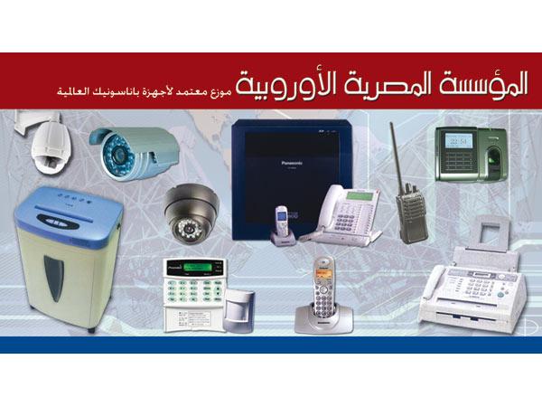 شراء تعد شركة المصرية الاوروبية من اكبر الشركات فى نظم الاتصال الداخلى وحماية البيانات وتامينها