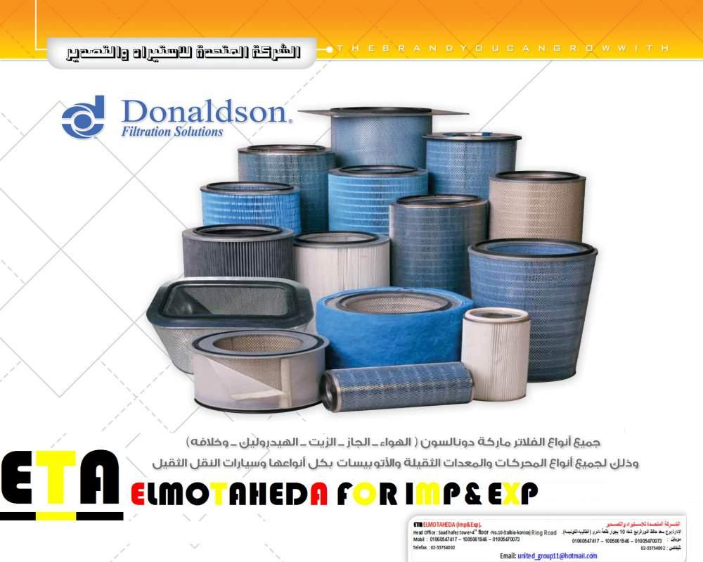 شراء • جميع انواع الفلاتر ماركة دونالسون(الهواء-الجاز-الزيت-الهيدروليك-وخلافه)