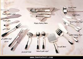شراء ادوات المائده والطعام