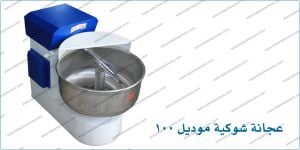 Dough making machine model 100