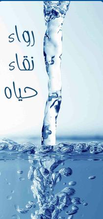 شراء نقاء المياه