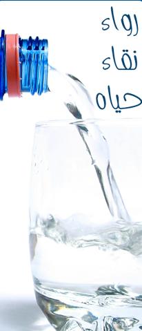 شراء مياه معباه