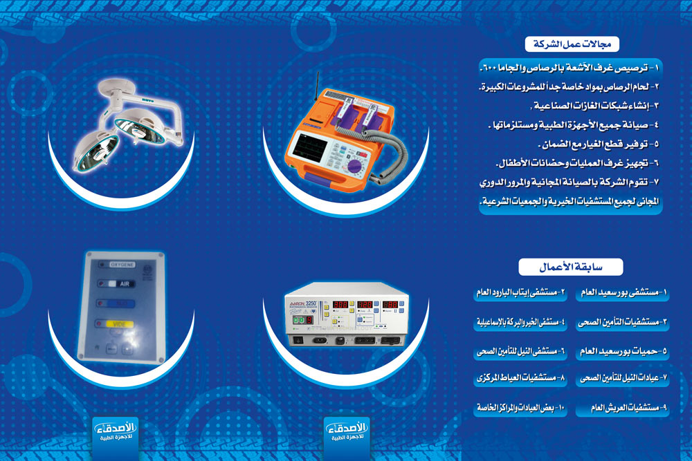 شراء صيانة الأجهزة الطبية