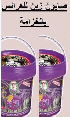 شراء صابون زين للعرائس بالخزامة