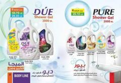 شاور جيل للاستحمام المنعش من شركة بيور مصر