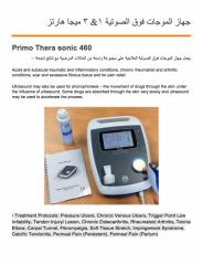 جهاز المموجات فوق الصوتية - primo therasonic 460