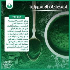 Общие использования водорослей спирулина
