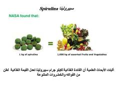 One Kg of spirulina equivalent ton of nutritional