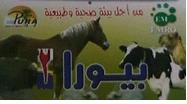 بيـــــــــــــورا 2  مركب حيوى وضروى لتحسين