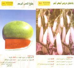 منتجات الصوبات الزراعية