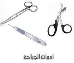 ادوات الجراحة