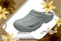 Men's slippers