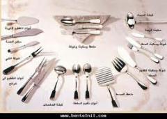 ادوات المائده والطعام