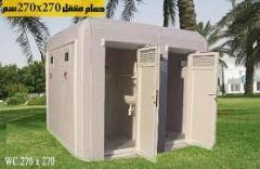 حمامات متنقلة