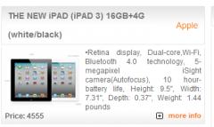 THE NEW iPAD (iPAD 3) 16GB+4G (white/black)