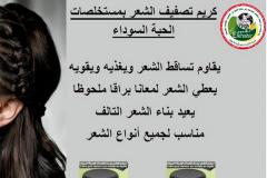 كريم تصفيف الشعر بمستخلصات الحبة السوداء: