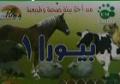 بيـــــــــــــورا 1  سائل يحتوي على كائنات دقيقة نافعة يستخدم في تربية الماشية والارانب