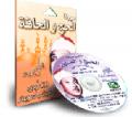 الحج - الحاقة - عبد الباسط
