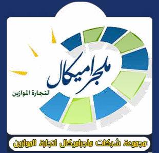 مجموعة شركات ملجراميكال للاستيرادوالتصديرو تجارة الموازين تأسست عام 1939, القاهرة