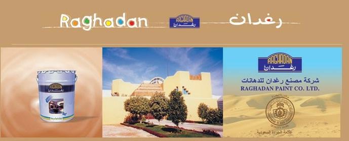 شركة رغدان لصناعة البويات, مدينة ناصر