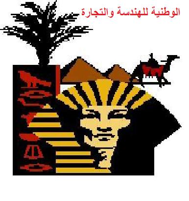 الوطنية للهندسة و التجارة, القاهرة