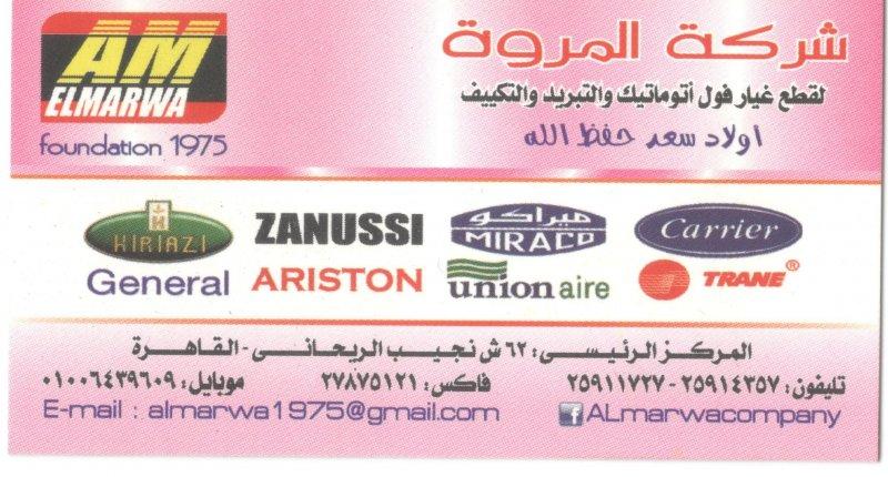 شركه المروه لقطع غيار التبريد و التكييف و الغسالات الأوتوماتيك, القاهرة