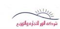 شركة النور للتجارة و التوزيع, القاهرة