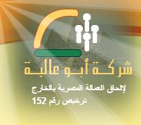 طلب نحن شركة أبو عالية لإلحاق العمالة المصرية بالخارج ترخيص رقم 152 شركة متخصصة في مجال توظيف أمهر وأفضل العناصر والكوادر البشرية من العمالة الجيدة المختارة بعناية