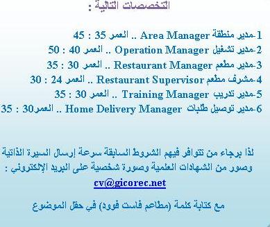 مطلوب لكبرى المطاعم للوجبات السريعه بالسعوديه الخبر