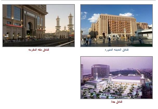 طلب فنادق بالسعودية