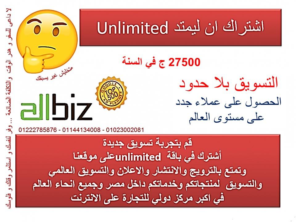 Unlimited package  التصدير بلا حدود