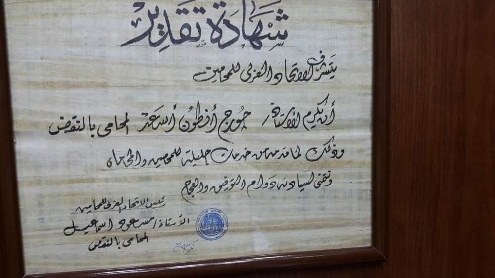 طلب شهادة الاتحاد العربى للمحامين