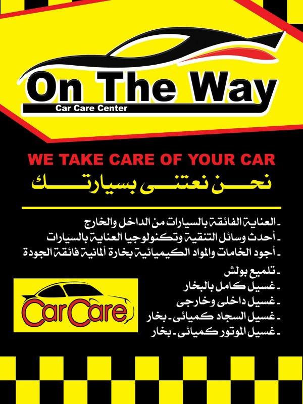 طلب مركز خدمة كاركير لغسيل السيارات بجودة مميزة
