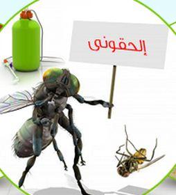 طلب إبادةالحشرات بجميع انواعها