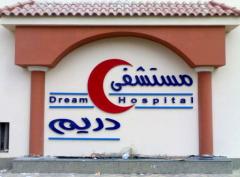 مستشفى دريم
