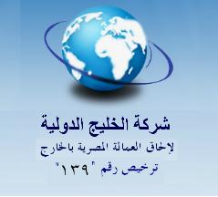 نتشرف بأن نقدم لكم أنفسنا كواحدة من أكبر الشركات المتخصصة فى مجال الموارد البشرية و إلحاق العمالة  المصرية بالخارج .