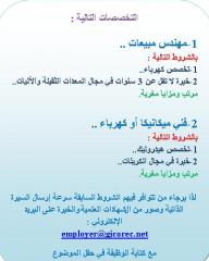 مطلوب للعمل فى الرياض مهندس مبيعات وفنى ميكانيكا