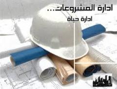 ادارة مشروعات معمارية