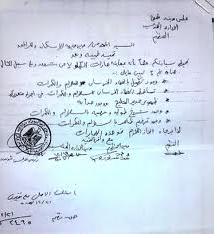 مصر الحجاز تنحاز للمصلحة القومية ورعاية بلدها