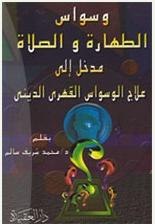 الكتاب: وسواس الطهارة والصلاة المؤلف: د.محمد شريف