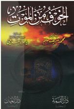 الكتاب: الخوف من الموت المؤلف: د.محمد شريف سالم